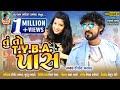 Tu To T.Y.B.A. Pass | Kaushik Bharwad | New Gujarati Full HD Video Song 2020
