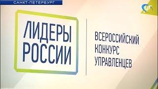 В Санкт-Петербурге проходит полуфинал Всероссийского конкурса «Лидеры России»