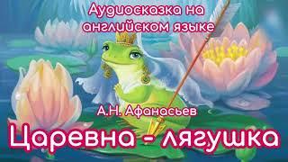 "Аудиосказка на английском языке ""Царевна-лягушка"""