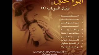 تحميل اغاني فى الخطية امسكونى فيفيان السودانية جودة عالية FI EL KHATEYA AMSAKONY MP3