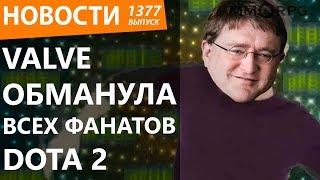 Valve обманула всех фанатов DOTA 2. Новости