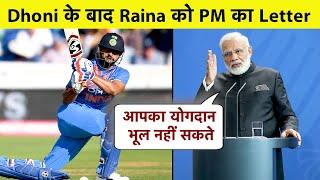 PM Modi ने Raina को लिखा letter कहा, 'Retirement' शब्द का इस्तेमाल नहीं करुंगा   Sports Tak