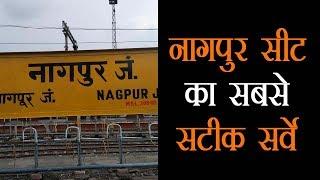 नागपुर को जीतने के लिए सभी ने लगाया एड़ी चोटी का जोर, लेकिन बाजी कौन मारेगा