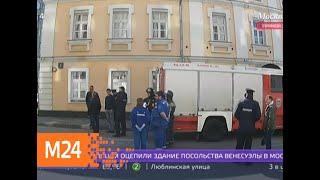 Мужчина угрожает спрыгнуть с крыши посольства Венесуэлы в Москве - Москва 24
