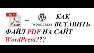 Урок 1. Вставляем файл PDF на сайт Wordpress