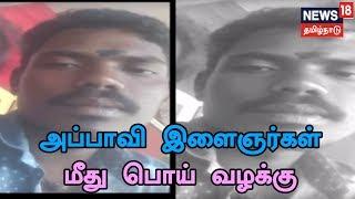 க்ரைம் டைம்: கஜா புயலால் பாதிக்கப்பட்டு போராட்டம் நடத்தியவர்கள் மீது பொய் வழக்கு