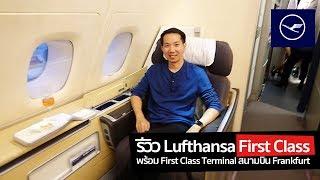 [spin9] รีวิว First Class สายการบิน Lufthansa พร้อมรีวิว First Class Terminal สนามบิน Frankfurt