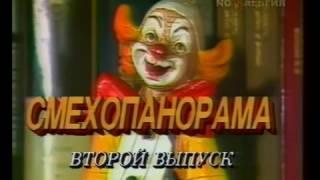 Смехопанорама 1994