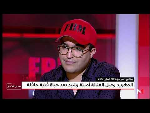 العرب اليوم - شاهد: أمينة رشيد مسار فني حافل يطبعه العلم والموهبة