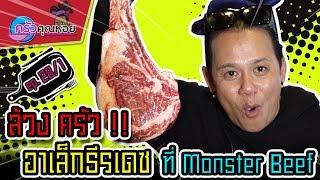 ครัวคุณหอย - อา...หร่อย กับอาเล็ก ธีรเดช ที่ Monster Beef  l Ep.28/1