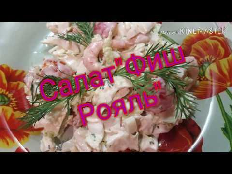 Ответ каналу Калнина Наталья:Салат Фиш Рояль/seafood salad#праздничные блюда#любимые рецепты