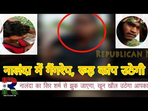 Nalanda के Rajgir में Gangrape का शर्मनाक Video, खून खौल उठेगा आपका, रूह कांप जाएगी