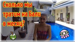 Сколько денег нужно для жизни на Бали? Сравнение Бали и Таиланда