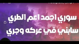 Hamo bika - كلمات مهرجان سوري اجمد اعم الطري | سبع فركات | حمو بيكا و ميسو ميسره جديد 2019