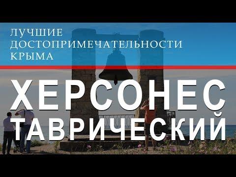 Достопримечательности Крыма: древний город Херсонес в Севастополе