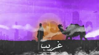 تحميل اغاني Fady Haroun - Ghareb (feat. Omar Shaaban)   فادى هارون - غريب (مع. عمر شعبان) MP3