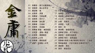 【金庸武俠大戲 】精選好聽30首