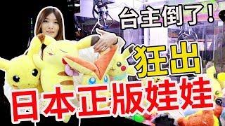 說好的夾大貨卻狂夾一堆日本正版娃娃 『台主隔天立馬改台』【Bobo TV】#174 claw machine クレーンゲーム