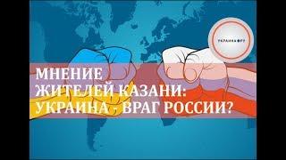 Мнение жителей Казани: Украина - враг России?