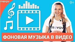 Видеоурок: Как сделать видео с музыкой?