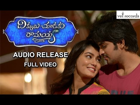 Dikkulu Choodaku Ramayya Audio Release Full Video - Vel Records