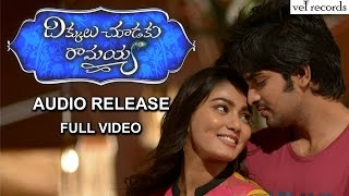 Dikkulu Choodaku Ramayya Audio Release Full Video
