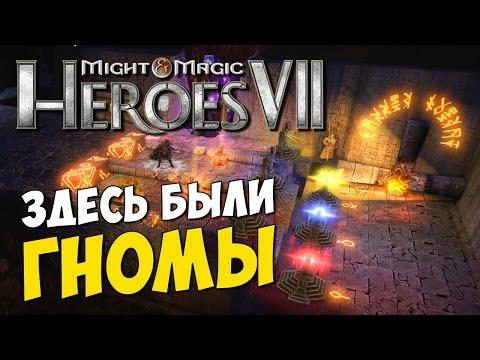 Скачать игру герои меча и магии 3 на пк с торрента