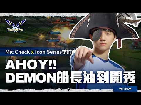 電狼icon series的mic check