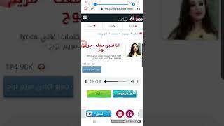 تحميل اغاني انا قلبي معاك - مريم نوح MP3