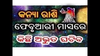 कन्या राशि राशिफल 2019 Vigro horoscope 2019 in hindi
