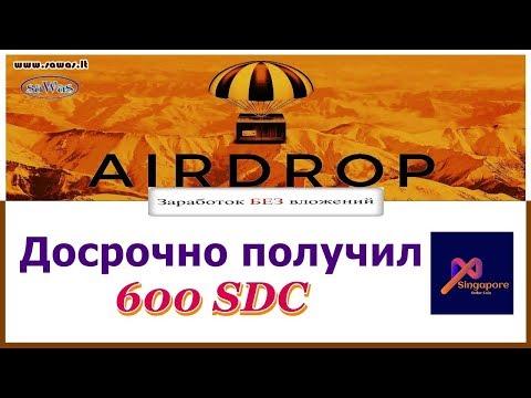 Singapore Dollar Coin - Досрочно получил 600 SDC - AirDrop. Заработок БЕЗ вложений, 30 Октября 2019