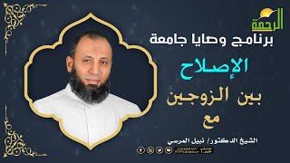 الإصلاح بين الزوجين برنامج وصايا جامعة مع فضيلة الدكتور نبيل المرسى