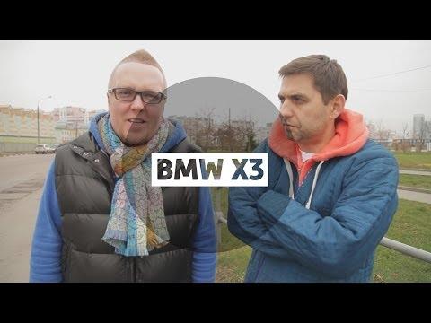 bmw x3 видео
