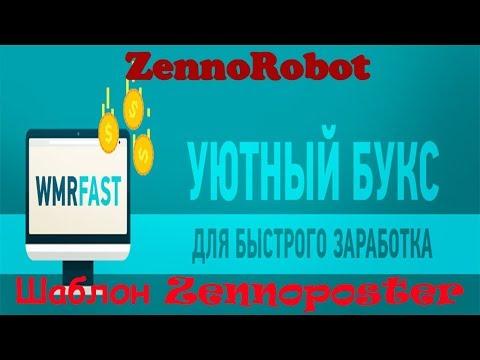 Zennoposter шаблон WmrFast. Мультипоток