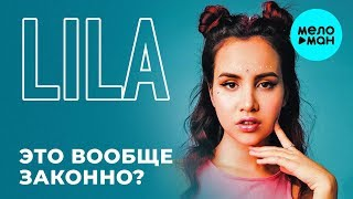 LILA -   Это вообще законно? (Single 2019)