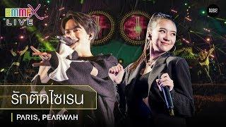 รักติดไซเรน - PARIS & PEARWAH [ Live at BMMFX 2019 ]
