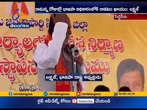 Govt Responsibility to RTC Employees Suicide | BJP State President Laxman