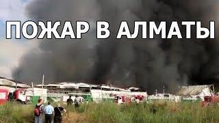 Пожар в Алматы | Кульджинская трасса