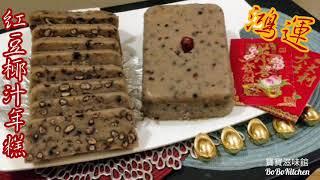 ❇️賀年紅豆年糕|新做法|不需計紅豆和水份量EngSub|Chinese New Year Red Bean Cake