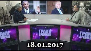 Владимир Милов. Наследство Обамы, приданое Трампа