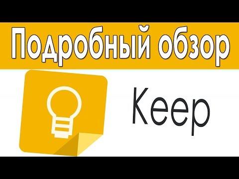 Видеообзор Google Keep