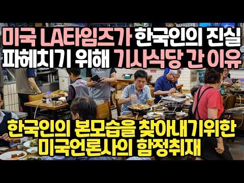 미국 LA타임즈가 한국을 배우기 위해 기사식당 간 이유