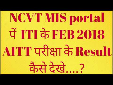 ncvt-mis-portal-result-2019-videos