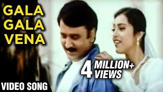 Gala Gala Vena Video Song | Rhythm | Meena  Ramesh Arvind | A. R Rahman