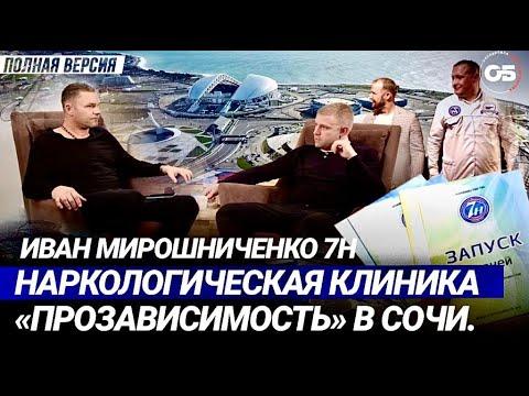 Наркологическая клиника Прозависимость в Сочи. Иван Мирошниченко 7Н