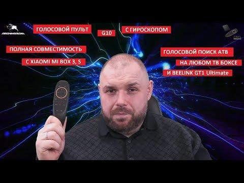 Голосовой Поиск АТВ на все ТВ БОКСЫ и Beelink GT1 Ultimate. Пульт G10. Пульт для Xaiomi mi box.