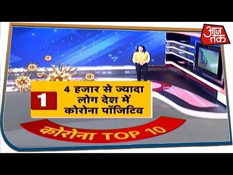 Corona पर आज दिन भर की 10 बड़ी खबर देखिए Desh Tak में Chitra Tripathi के साथ