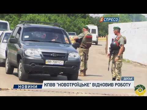 КПВВ Новотроїцьке відновив роботу (видео)