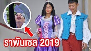 ราพันเซล - Rapunzel 2019 กับ ซันซิลวิเศษ !!