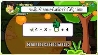 สื่อการเรียนการสอน ศูนย์กับการบวก และการสลับที่การบวก ป.1 คณิตศาสตร์